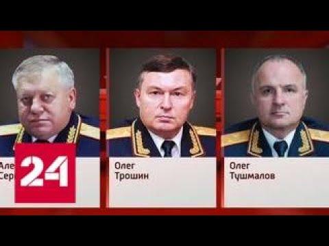 Путин уволил одиннадцать генералов - Россия 24