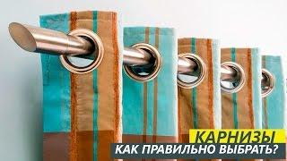 видео Современные карнизы для штор: фото