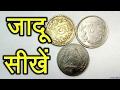सिक्का का जादू सीखे || Coin Magic Tricks In Hindi