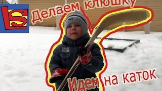 Играем в хоккей делаем клюшку сами по росту своими руками чистим озеро катаемся на льду играем play
