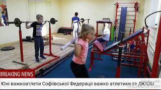 Юнацька важка атлетика в Софіївці (дн-ска обл)