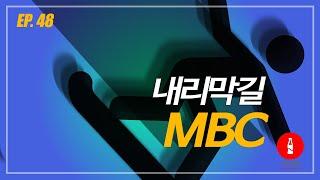 [홍준표의 뉴스콕] 민주노총방송 MBC의 쇠락