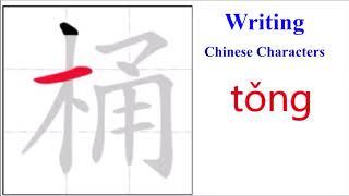 Chinese character 垃圾桶 làjítǒng, trash can