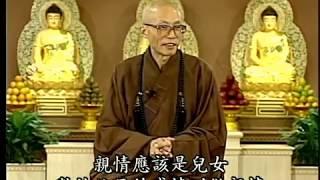 如何化解愛恨情仇(聖嚴法師-大法鼓 0116)dvd