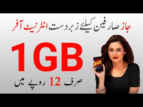 Jazz 1gb Internet Offer In Just 12 Rupees Jazz Cheap Internet Package Youtube