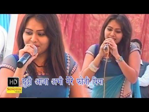 Chhutti Aaja Abhi Mere Foji Piya  ||...