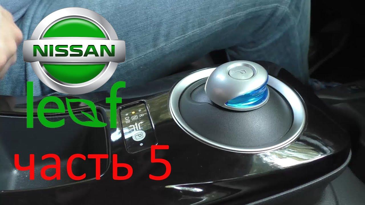 Nissan Leaf - 5. Что под каждой кнопкой.