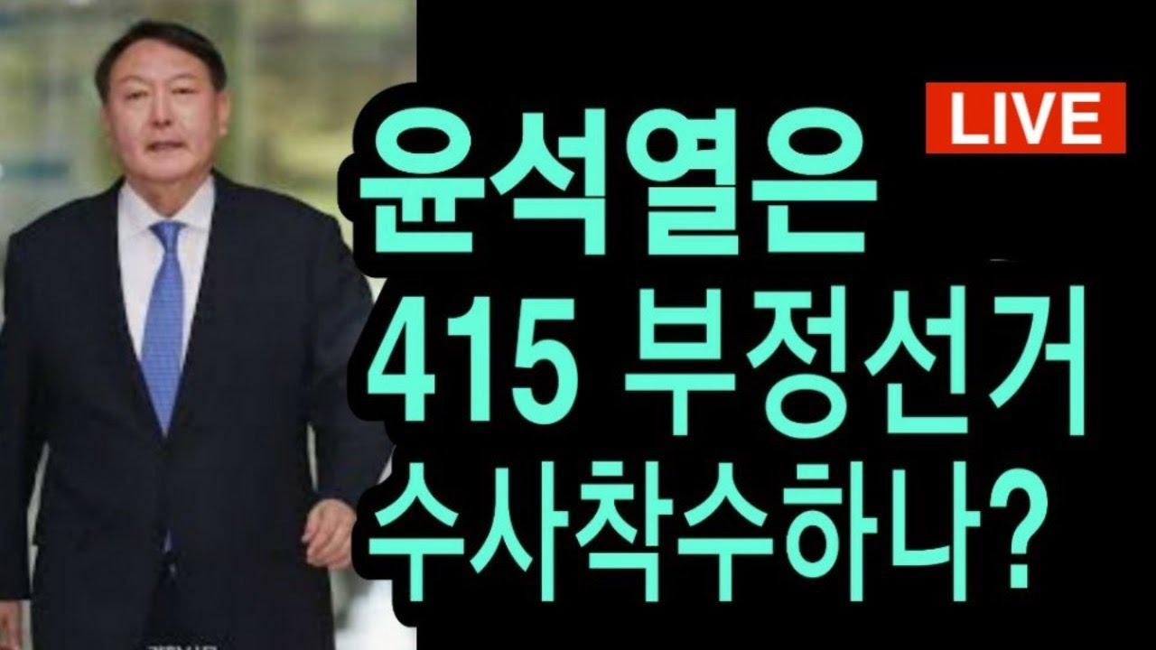 LA 시사논평 / 윤석열은 칼을 뽑아서 뭉개를 쳐라  (생방송 7.3. 2020)