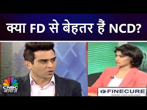 Your Money | क्या FD से बेहतर हैं NCD ? | NCD है कमाई का मौका | CNBC Awaaz