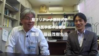 [集中治療医訪問] 藤谷茂樹先生(聖マリアンナ医科大学)