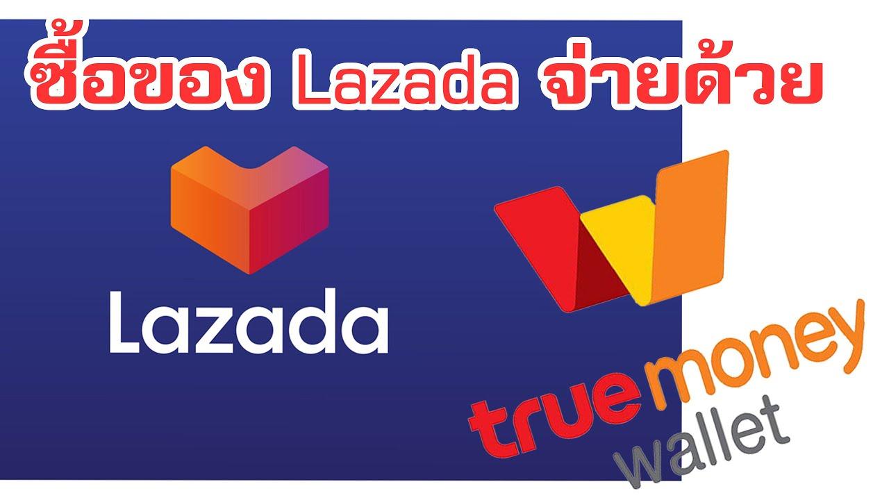 ซื้อของ Lazada จ่ายด้วย Truewallet ง่ายมากๆ