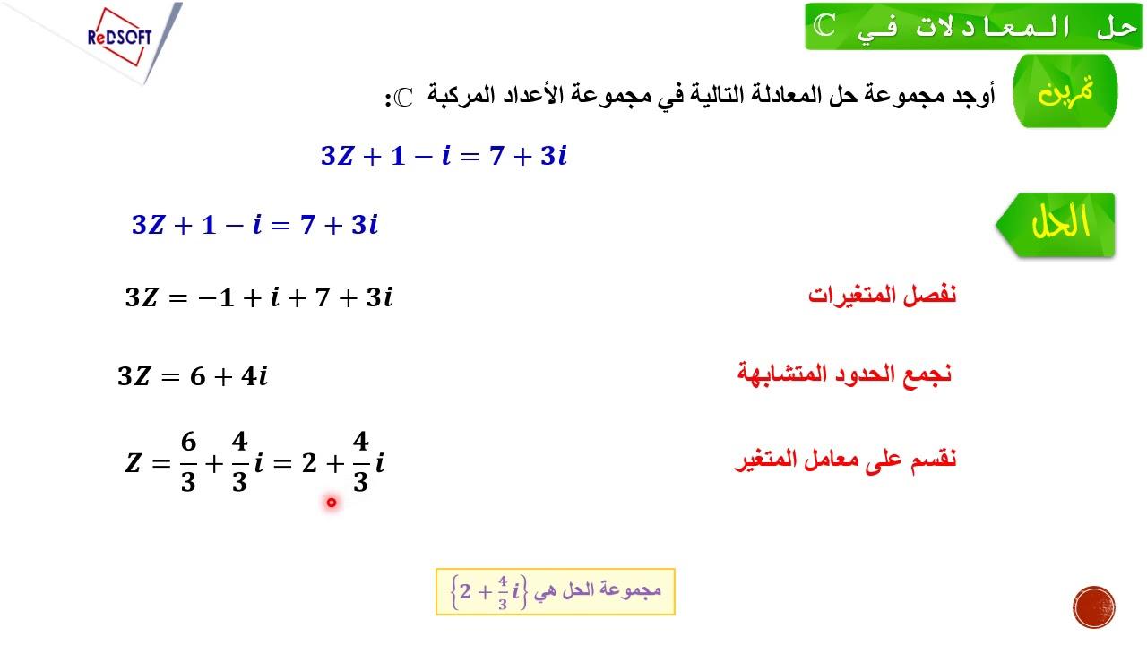 حل معادلات الدرجة الأولى في C Youtube