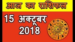 Aaj ka rashifal 15 october 2018 | आज का राशिफल 15 अक्टूबर  2018 | dainik rashifal hindi