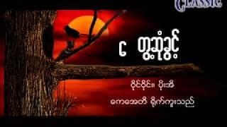 Myanmar Karaoke Songs ဝိုင္ဝိုင္း ေတြ႔ဆံုခြင္႔