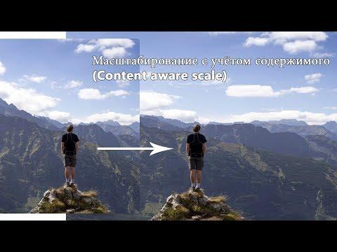 Уроки по Фотошопу : Масштабирование с учётом содержимого (Content Aware Scale)