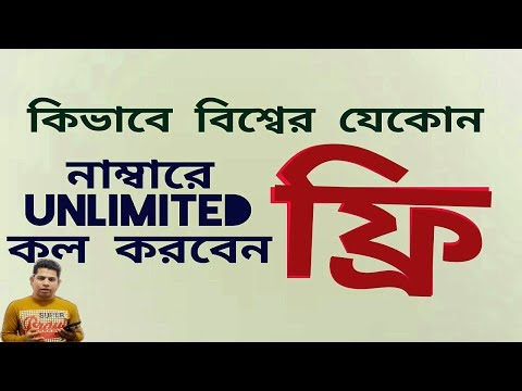 Make Free Unlimited Call Any Mobile Number | Best Free Calling Apps Android