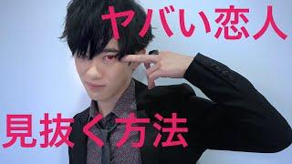 つづきは→https://goo.gl/BxcPBq ヤバい男(女)を見分け方~恋愛でこれ...