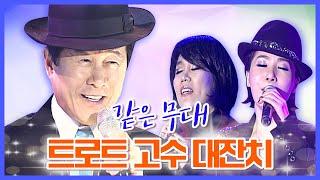 같은 무대에서 트로트 대잔치가 열렸습니다!  / #김용…