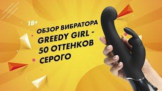 Обзор вибратора Greedy Girl   - 50 оттенков серого