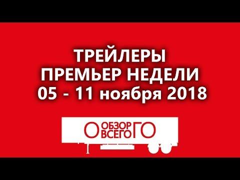 Кино на следующей неделе  Премьеры недели 5 - 11 ноября 2018
