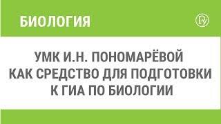 УМК И.Н. Пономарёвой как средство для подготовки к ГИА по биологии