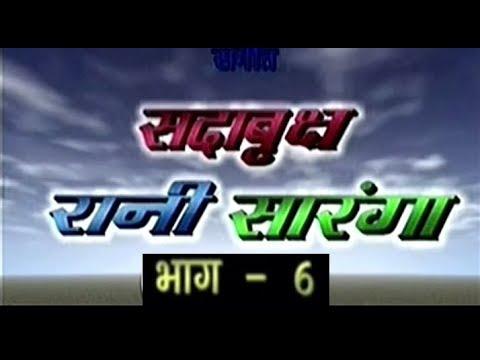 रानी सारंगा भाग-6(संगीत)/Rani Saranga Vol-6(Sangeet)/Nanke- Chhutke Yadav And Party/GOLD AUDIO