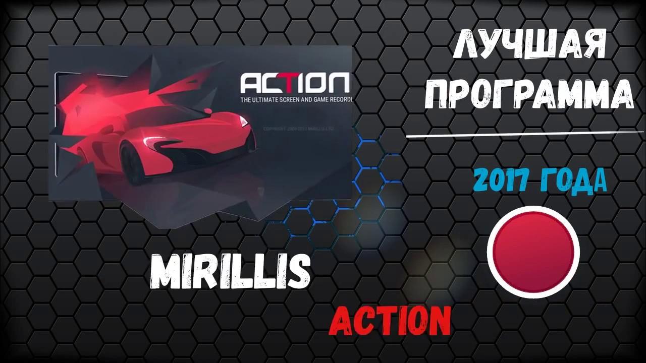 action mirillis крякнутая скачать