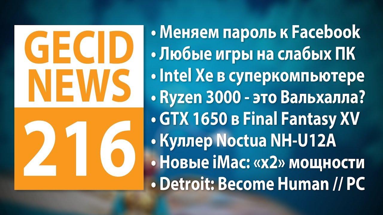GECID News #216 ➜ Трассировка лучей на GeForce GTX 10/16  ▪ Анонс сервиса Google Stadia