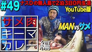 【#49】ナスDの無人島で2泊3日0円生活 MAN vsサメ⑮ サメ肉キーマカレー編/Crazy D's Survival: Man vs Shark/ Shark Meat Keema Curry thumbnail