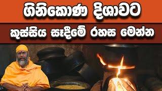 ගිනිකොණ දිශාවට කුස්සිය සෑදීමේ රහස මෙන්න   Piyum Vila   12-02-2020   Siyatha TV Thumbnail