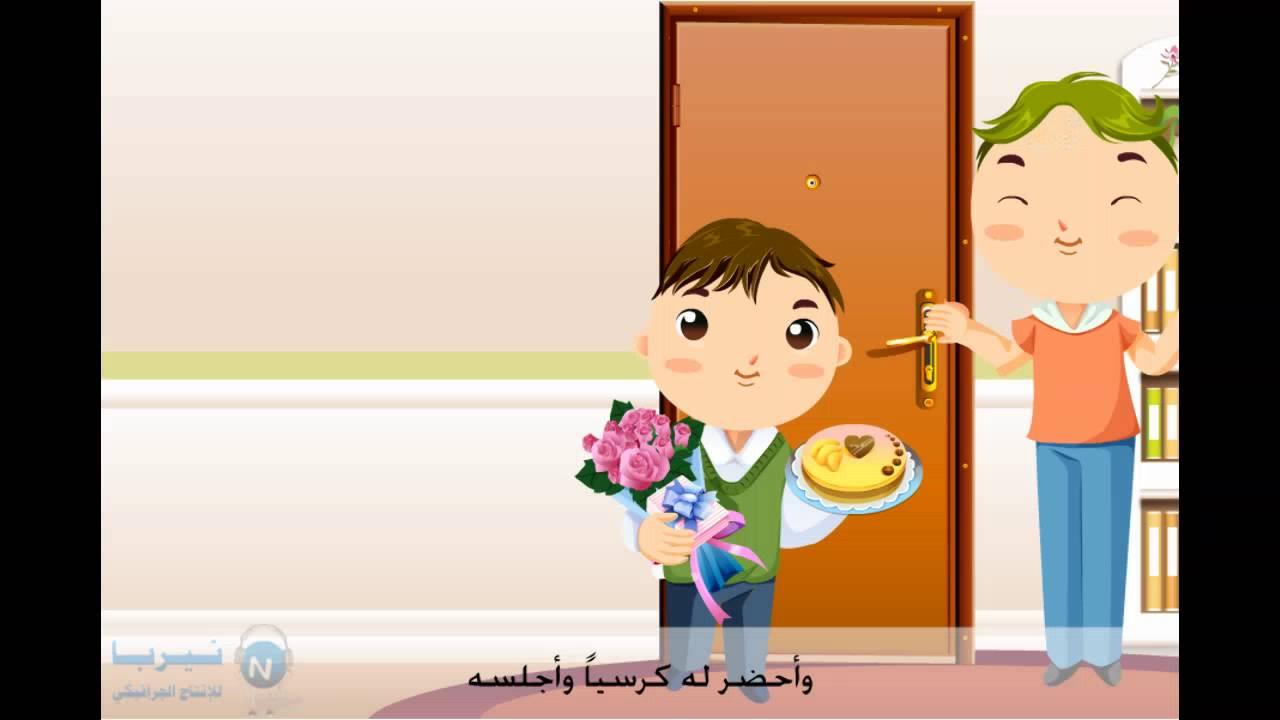 العربية للجميع قصص أطفال زيارة المريض