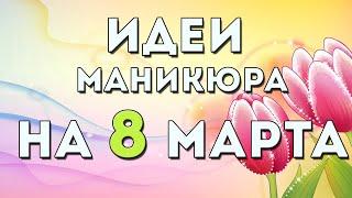 Идеи маникюра на 8 МАРТА Дизайн ногтей на 8 марта 2021 гель лаком Фото Картинки