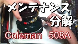 コールマン・シングルバーナー分解・さび落とし・メンテナンス。 thumbnail