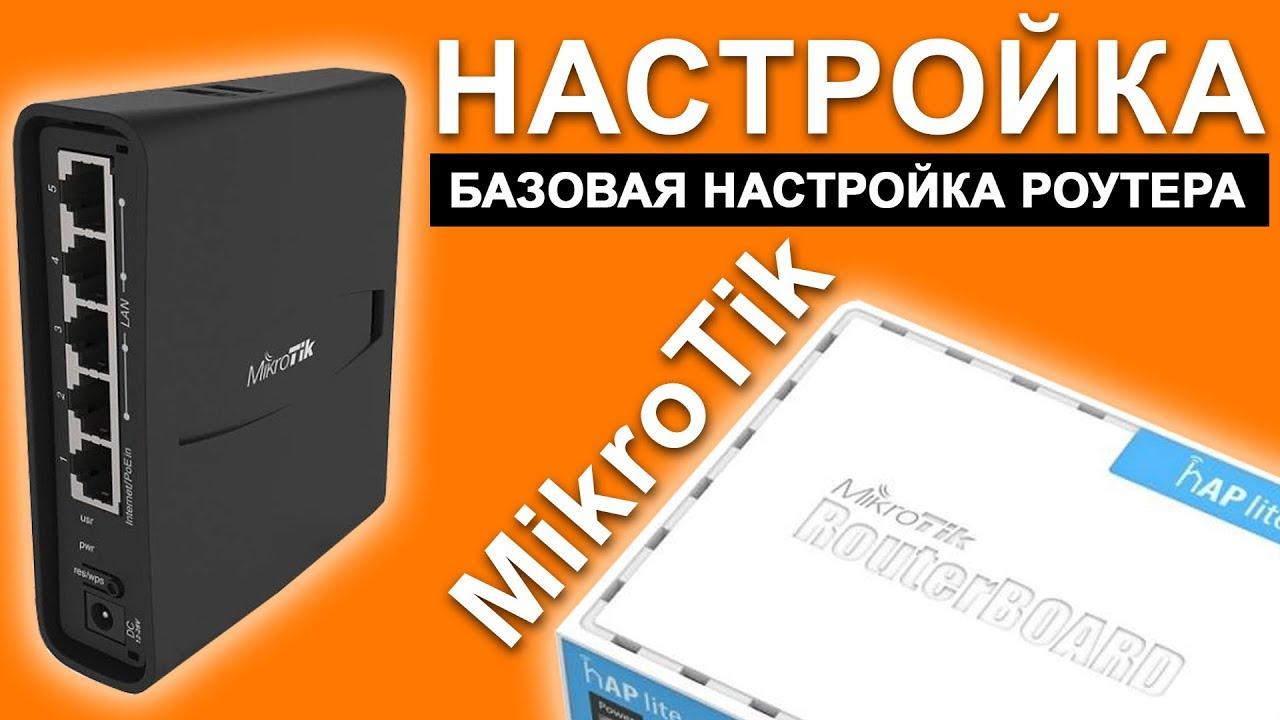 Малыш Mikrotik HAP ac2 – роутер для адептов бренда