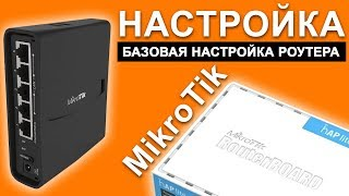 Mikrotik: проста, базова настройка роутера. Routerboard/WiFi/Internet