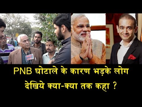 PNB घोटाले पर लोगों ने क्या क्या कहा ?/PUBLIC ANGER ON PNB SCAM