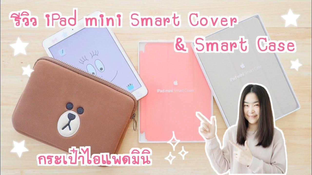 รีวิว Smart Cover และ Smart Case สำหรับ iPad mini ของ Apple แท้   รีวิวกระเป๋าใส่ไอแพดมินิ หมีบราวน์
