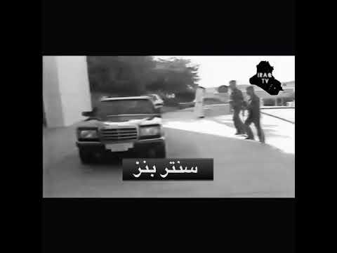 دخول مرعب سيارة صدام حسين في السعودية سنة ١٩٨٨