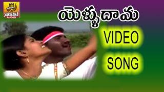 Yellu Dama Yellu Dama || Telangana Folk songs || Jaana Paata