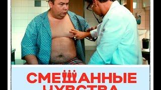 Новый трейлер фильма «Смешанные чувства» 2014 / Комедия с Реввой / Смотреть онлайн