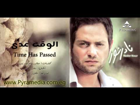 Nader Nour - Time Has Passed / نادر نور - الوقت عدى