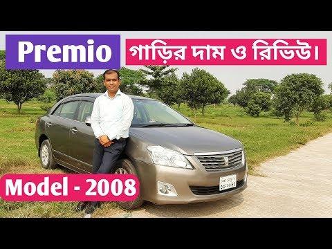 Toyota Premio Model 2008 Review | November 2019| Used Car |