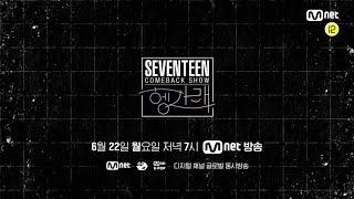 [SEVENTEEN COMEBACK SHOW : 헹가래] 20. 06. 22 7PM