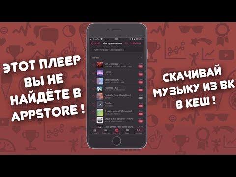 Как скачивать музыку вк в оффлайн на IPhone ? Лучший плеер для IPhone !