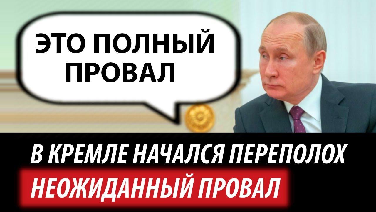 В Кремле начался переполох. Неожиданный провал