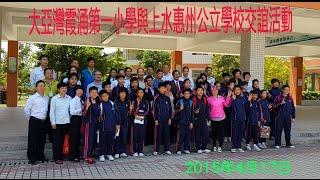 20150417 大亞灣霞涌第一小學與上水惠州公立學校 交誼