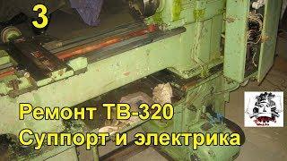 Токарный станок ТВ-320. Суппорт и электрика. Первый пуск