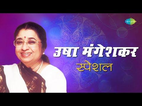 Weekend Classic Radio Show | Usha Mangeshkar Special | Bal Bhaktalagi Toochi | Preeticha Zul Zul