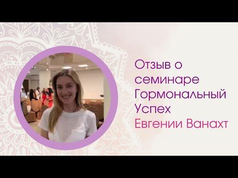 Отзыв участницы живого семинара Евгении Ванахт ГОРМОНАЛЬНЫЙ УСПЕХ ЖЕНЩИНЫ в Киеве