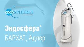 """Эндосфера® терапия в Клинике """"Бархат"""", Адлер"""